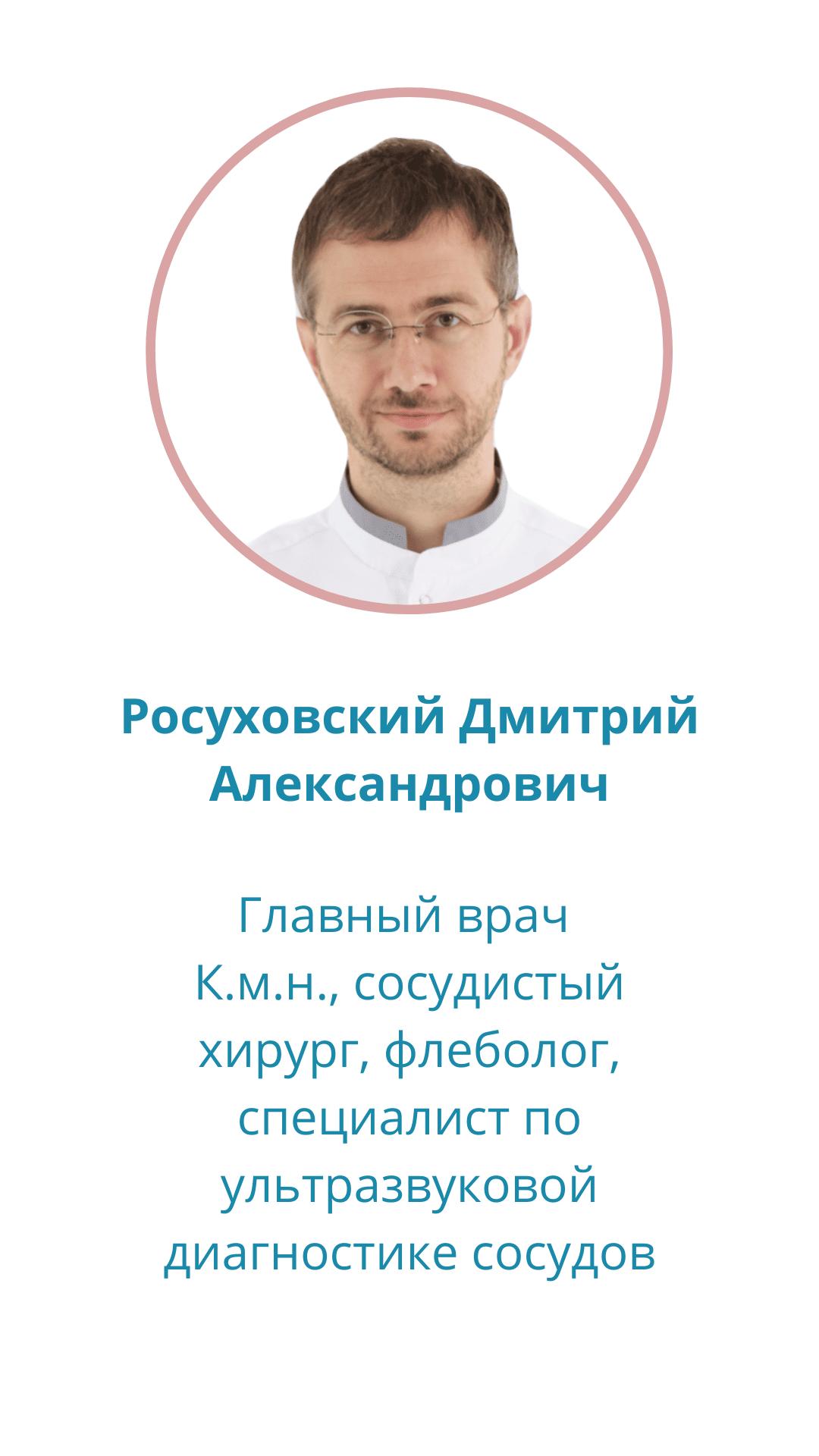 флеболог Росуховский