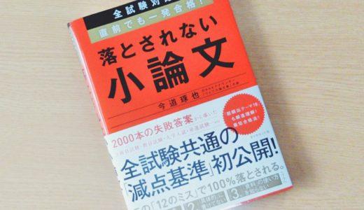 【書評】「全試験対応!落とされない小論文」私はこの本で会社の昇進試験をパスしました
