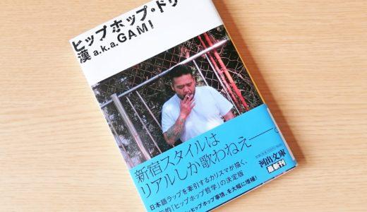【書評】「ヒップホップドリーム」漢a.k.a.GAMIの自伝、日本のアングラヒップホップシーンを垣間見れる1冊