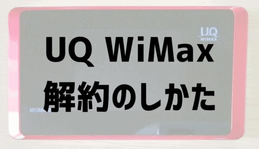 【解約検討中の人向け】違約金を払ってUQ WiMAXを解約したので、その理由と実際の手順を解説します