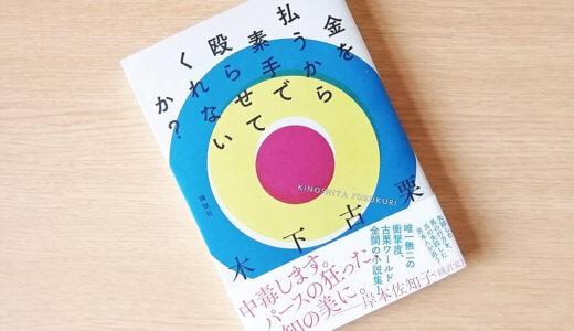 【書評】「金を払うから素手で殴らせてくれないか?」(著:木下古栗)/美しい日本語で綴られる…何だこの話…(ネタバレ無し)