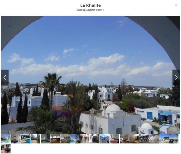 Тунис, Хаммамет, Le Khalife