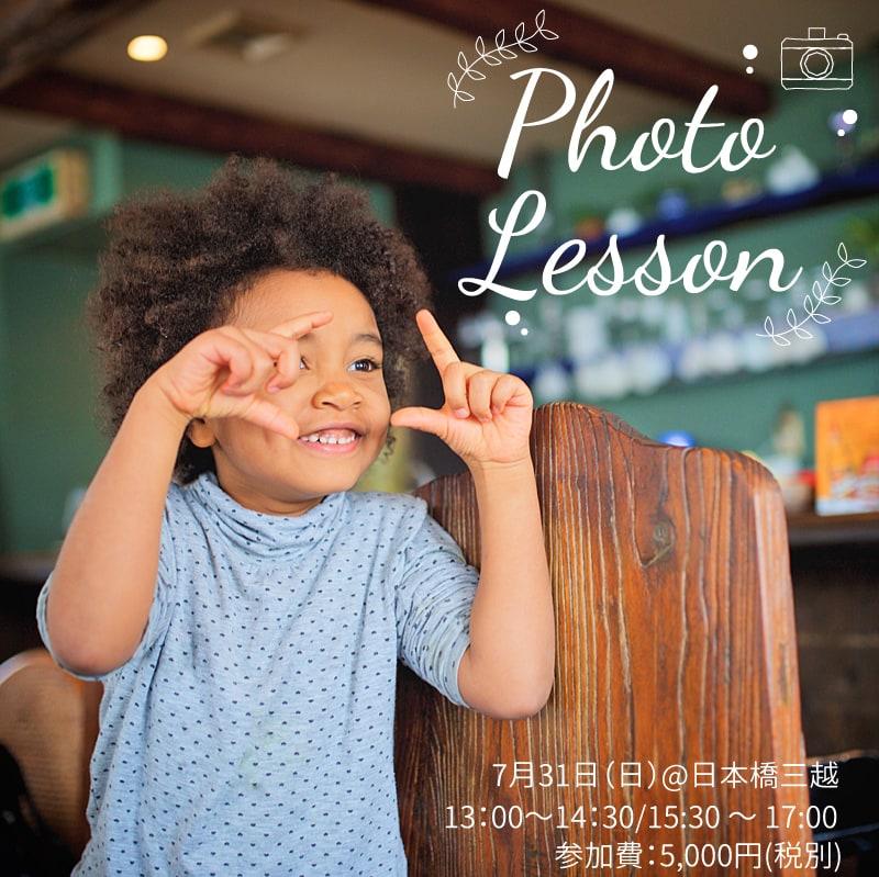 【終了しました】7月31日(日)開催*Photo Lessonワークショップ*@日本橋三越