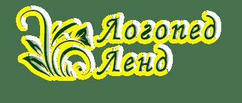 Логопед Ленд