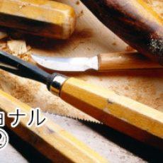 【出張買取事例】埼玉県編②:大工機械複数買取