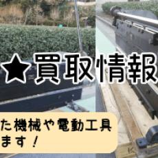 トヨトミ 石油コンロ 買取!
