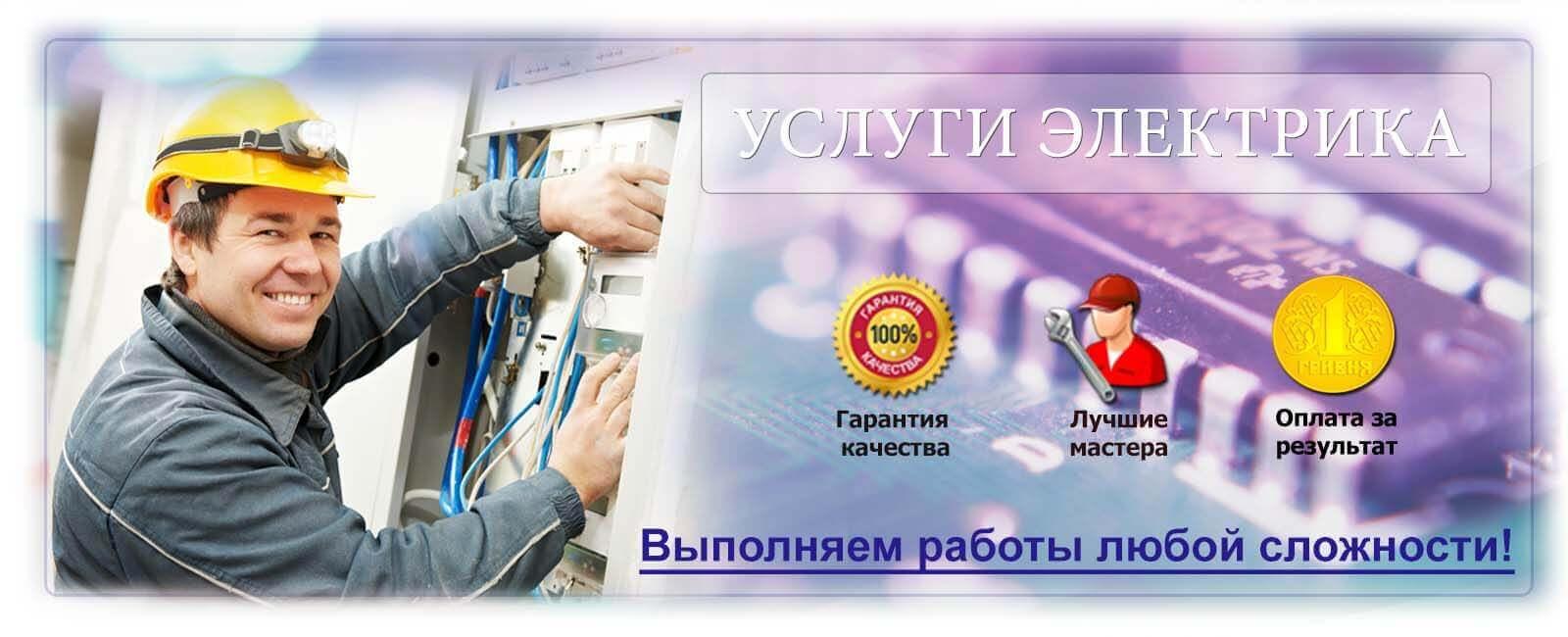 Услуги электрика киев