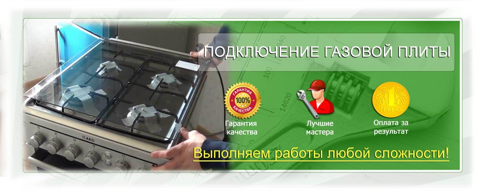 ustanovka-gazovoy-plity