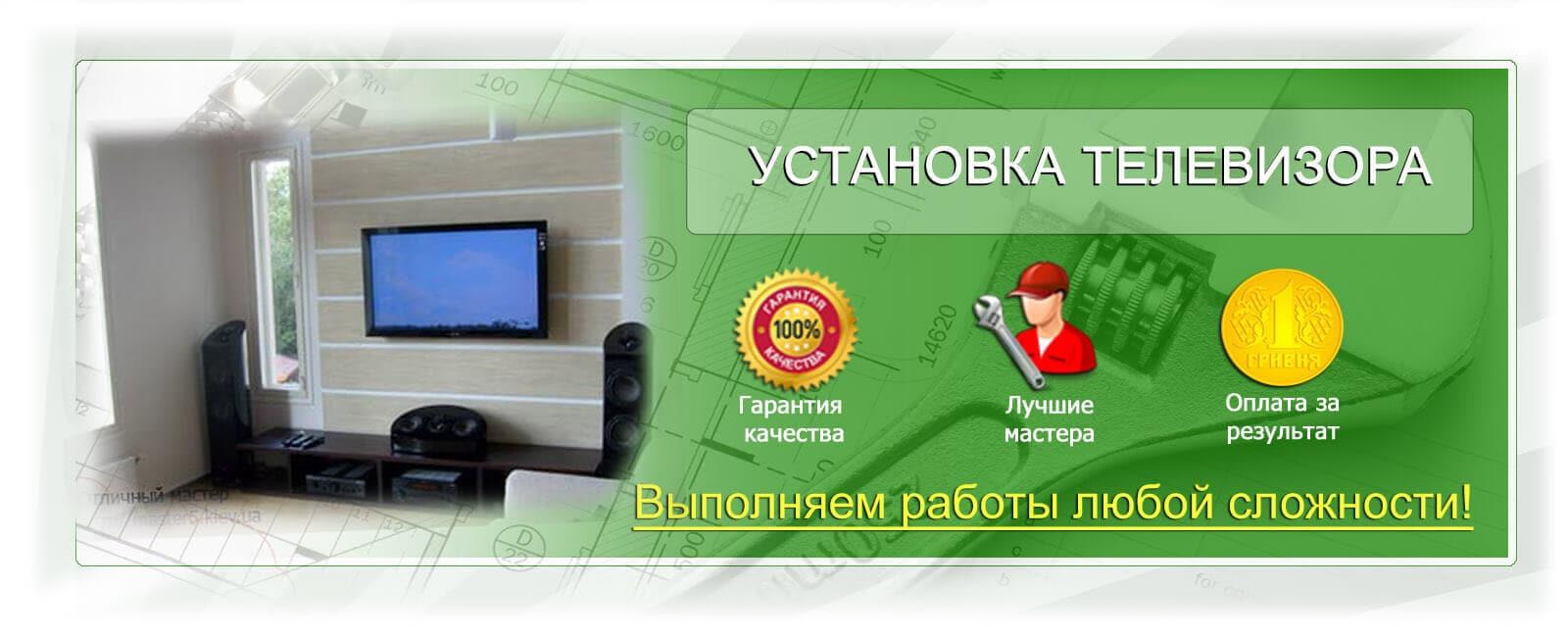 ustanovka-televizora