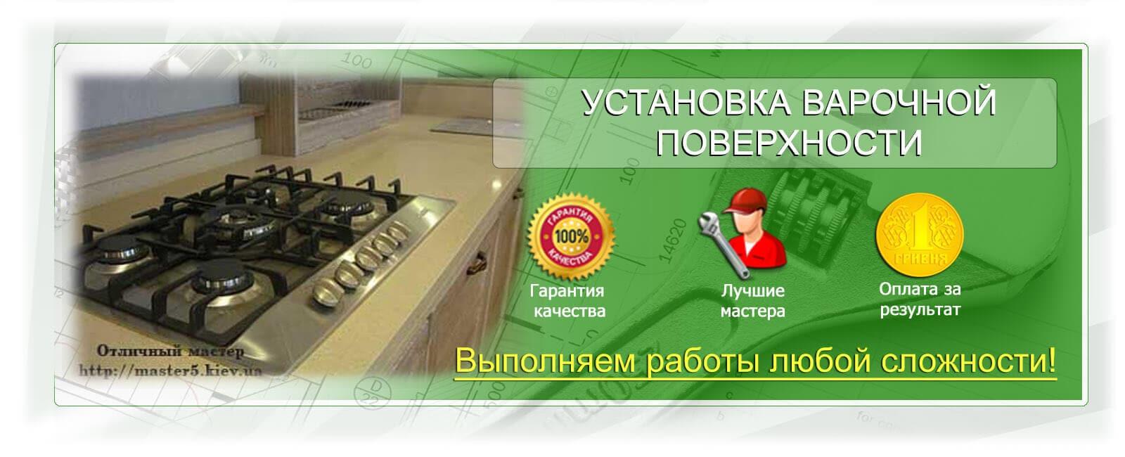 ustanovka-varochnoy-poverkhnosti