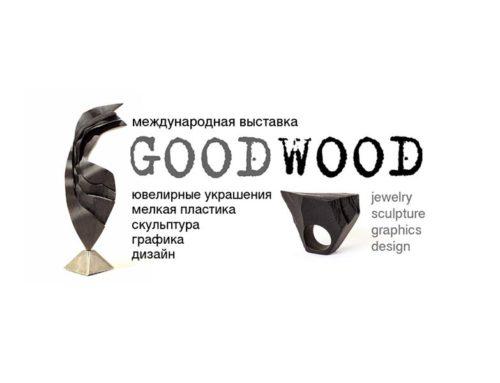 Начало приема заявок на участие в 7 выставке проекта GOODWOOD