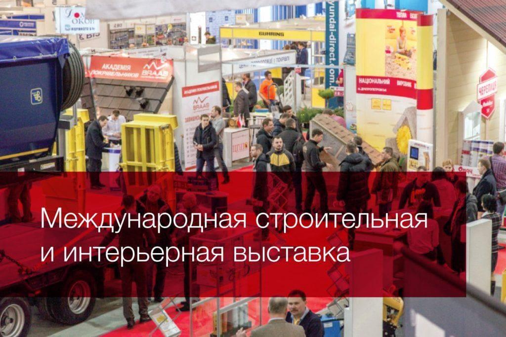 Выставка строительной, дорожной, горной техники BuildTech