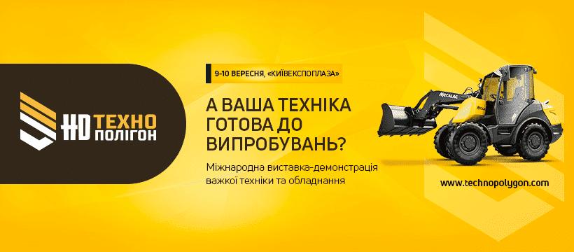 У Києві відбудеться виставка-демонстрація важкої техніки