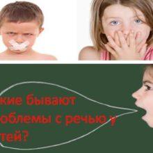 Какие бывают проблемы с речью у детей?