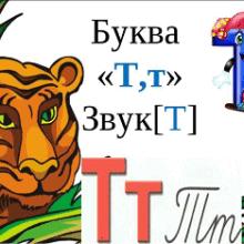 Конспект открытого занятия по подготовке к обучению грамоте «Звуки [Т] – [Т']. Буква Т»
