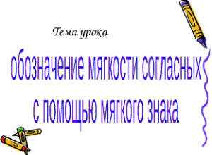 Логопедическое занятие по теме «Обозначение на письме мягкости согласных посредством мягкого знака