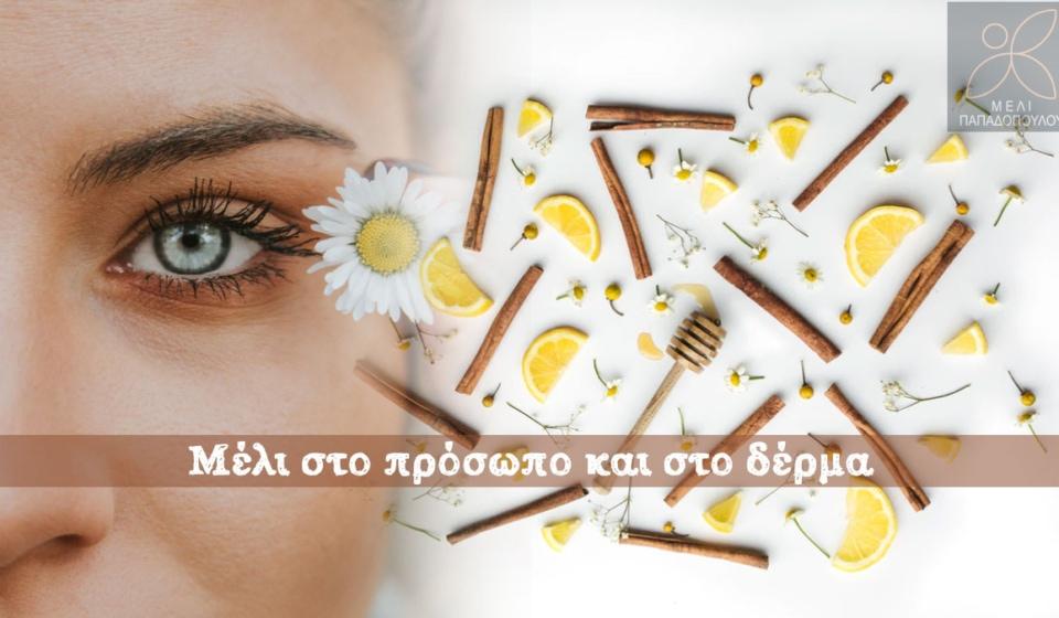 Μέλι στο πρόσωπο και στο δέρμα