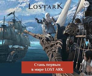 lost ark официальный сайт