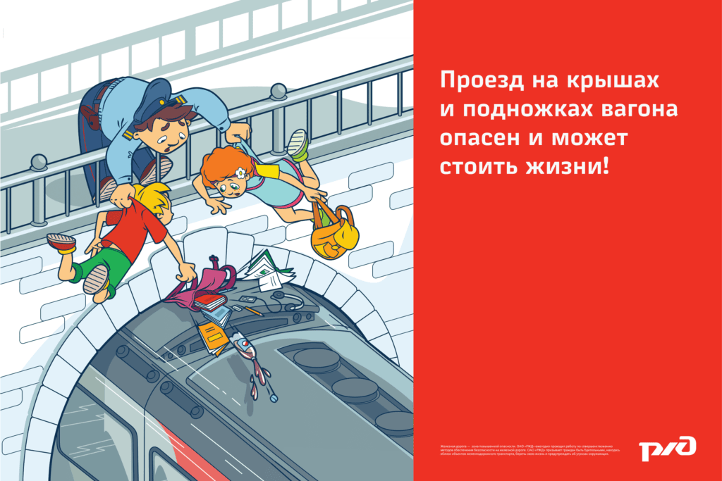 Правила поведения на железной дороге!