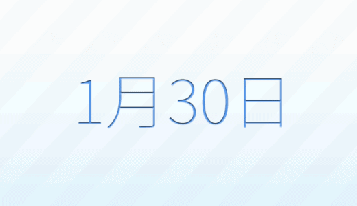 1月30日は何の日?記念日、出来事、誕生日占い、有名人、花言葉などのまとめ雑学