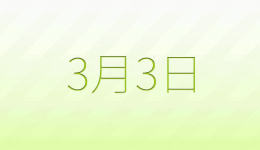 3月3日は何の日?記念日、出来事、誕生日占い、有名人、花言葉などのまとめ雑学