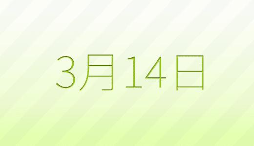 3月14日は何の日?記念日、出来事、誕生日占い、有名人、花言葉などのまとめ雑学
