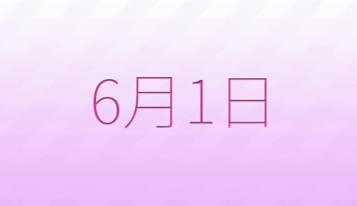 6月1日は何の日?記念日、出来事、誕生日占い、有名人、花言葉などのまとめ雑学