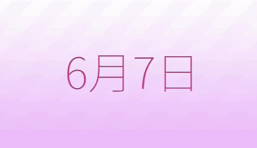 6月7日は何の日?記念日、出来事、誕生日占い、有名人、花言葉などのまとめ雑学