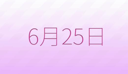6月25日は何の日?記念日、出来事、誕生日占い、有名人、花言葉などのまとめ雑学