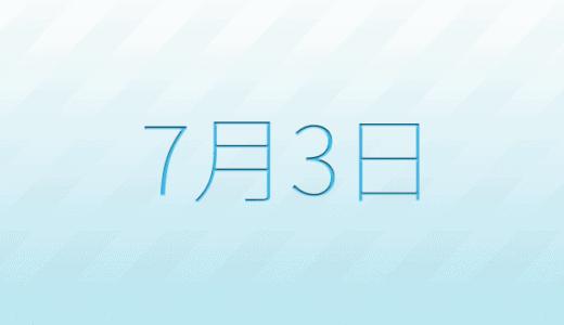 7月3日は何の日?記念日、出来事、誕生日占い、有名人、花言葉などのまとめ雑学