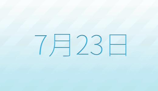 7月23日は何の日?記念日、出来事、誕生日占い、有名人、花言葉などのまとめ雑学