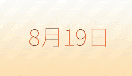 8月19日は何の日?記念日、出来事、誕生日占い、有名人、花言葉などのまとめ雑学