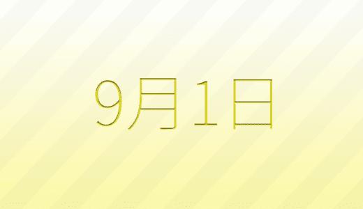 9月1日は何の日?記念日、出来事、誕生日占い、有名人、花言葉などのまとめ雑学