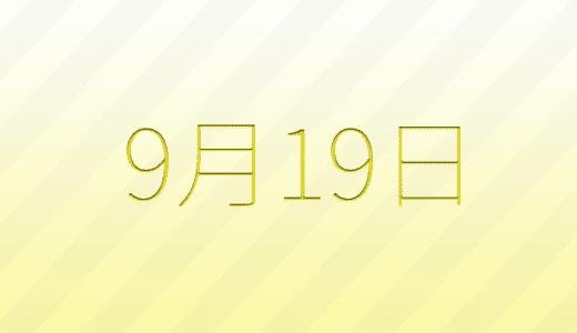 9月19日は何の日?記念日、出来事、誕生日占い、有名人、花言葉などのまとめ雑学