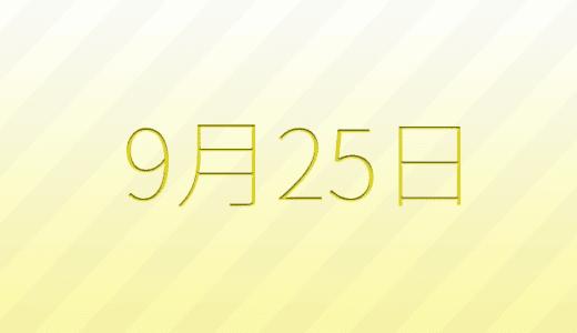 9月25日は何の日?記念日、出来事、誕生日占い、有名人、花言葉などのまとめ雑学