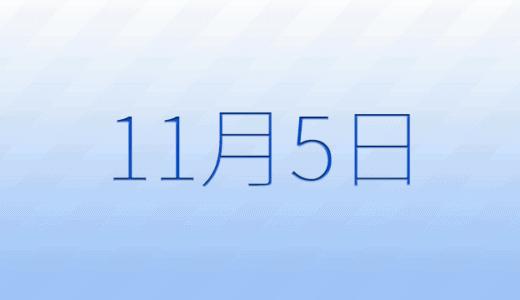 11月5日は何の日?記念日、出来事、誕生日占い、有名人、花言葉などのまとめ雑学