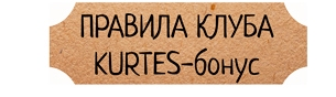 Клуб KURTES-Bonus (правила)