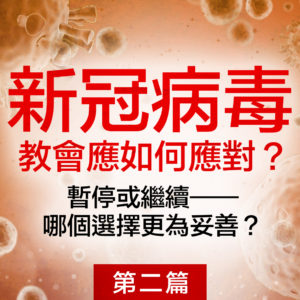 新冠病毒:教會應如何應對?(第二篇)