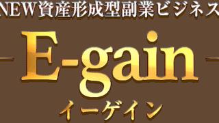 【物販副業】E-gain(イーゲイン)は詐欺? 評判と口コミ