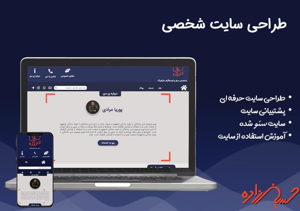 طراحی سایت شخصی طراحی سایت حسین زاده