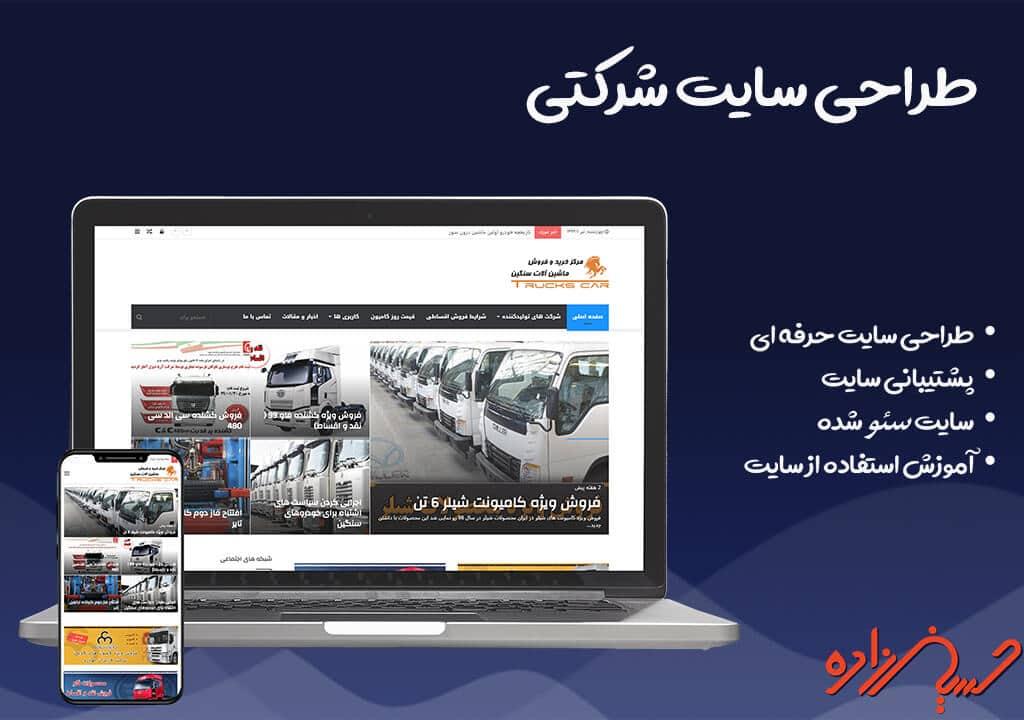 طراحی سایت شرکتی طراحی سایت حسین زاده