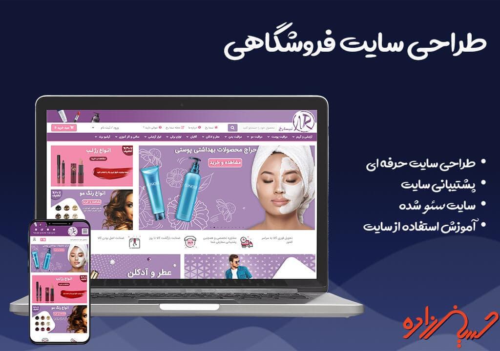طراحی سایت فروشگاهی طراحی سایت حسین زاده
