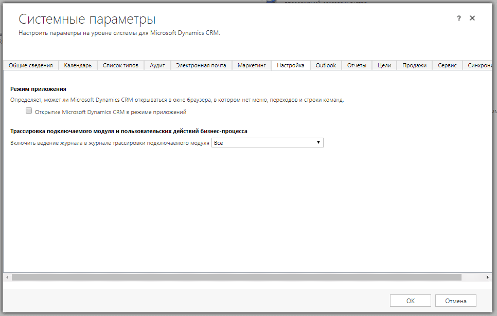 Как включить трассировку в Microsoft Dynamics CRM