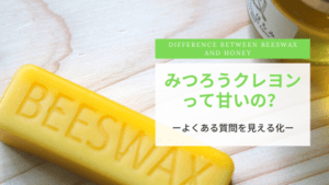 【NOTE5】Difference between honey and beeswax【visualization for FAQ】