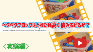 "【MOVIE】Ultimate Kids Toy ""PETAPETA BLOCK"" How high can we joint?"