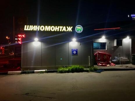 Круглосуточный шиномонтаж в Лианозово