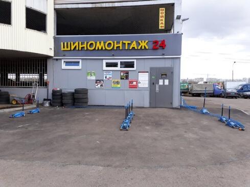 Круглосуточный шиномонтаж у метро Алма-Атинская