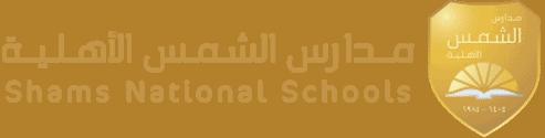 مدارس الشمس الأهلية