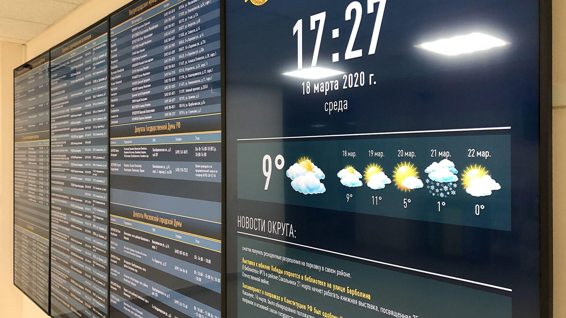 Информационное табло в Префектуре ВАО г. Москвы