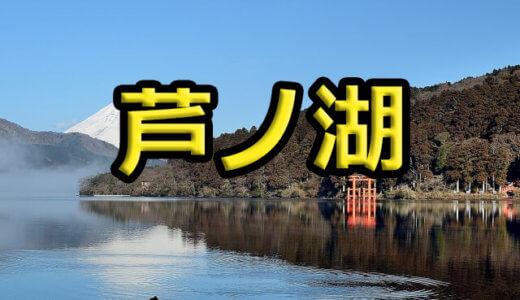 エレキの持ち込みはOK?芦ノ湖のバス釣りレンタルボート店まとめ!料金は一律なのでポイントで選ぼう!